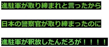 進駐軍が取り締まれと言ったから日本の警察官が取り締まったのに進駐軍が釈放したんだろが