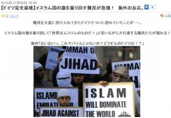 【ドイツ完全崩壊】イスラム国の旗を振り回す難民が急増! 海外の反応。