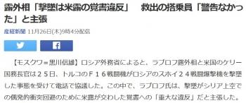 news露外相「撃墜は米露の覚書違反」 救出の搭乗員「警告なかった」と主張