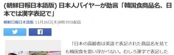 news(朝鮮日報日本語版) 日本人バイヤーが助言「韓国食商品名、日本では漢字表記で」