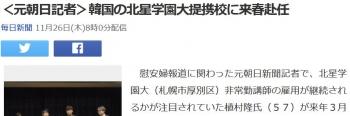 news<元朝日記者>韓国の北星学園大提携校に来春赴任