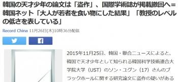 news韓国の天才少年の論文は「盗作」、国際学術誌が掲載撤回へ=韓国ネット「大人が若者を食い物にした結果」「教授のレベルの低さを表している」