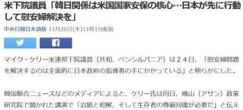 news米下院議員「韓日関係は米国国家安保の核心…日本が先に行動して慰安婦解決を」