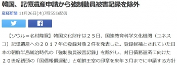 news韓国、記憶遺産申請から強制動員被害記録を除外