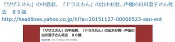 ten「サザエさん」の中島君、「ドラえもん」の出木杉君…声優の白川澄子さん死去 80歳