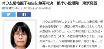newsオウム菊地直子被告に無罪判決 都庁小包爆発 東京高裁