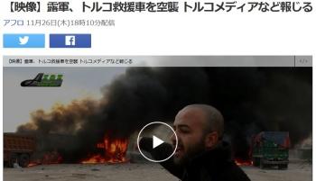 news【映像】露軍、トルコ救援車を空襲 トルコメディアなど報じる