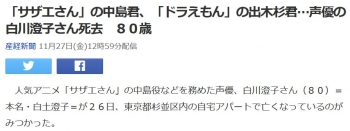 news「サザエさん」の中島君、「ドラえもん」の出木杉君…声優の白川澄子さん死去 80歳