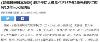 news(朝鮮日報日本語版) 教え子に人糞食べさせた52歳元教授に懲役12年=水原地裁