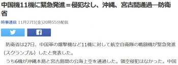 news中国機11機に緊急発進=侵犯なし、沖縄、宮古間通過―防衛省