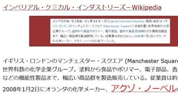 tenインペリアル・ケミカル・インダストリーズ