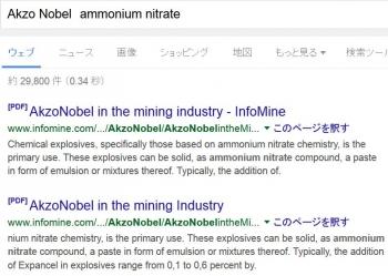 seaAkzo Nobel ammonium nitrate