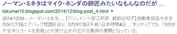 tokタカタ ノーマン・ミネタ