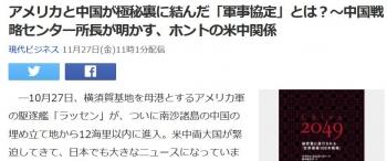 newsアメリカと中国が極秘裏に結んだ「軍事協定」とは?~中国戦略センター所長が明かす、ホントの米中関係