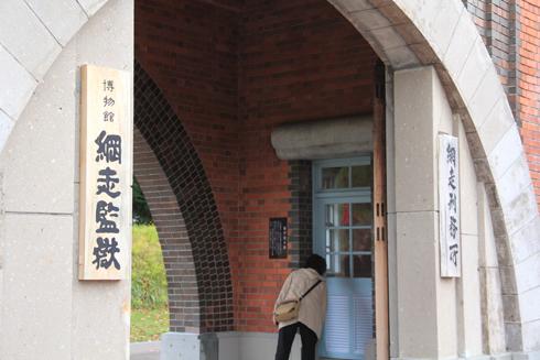 網走監獄2015(1)-5