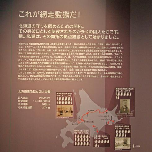 網走監獄2015(1)-13