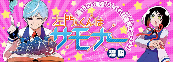 main_samonkun-thumb-661xauto-3268.jpg