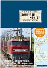 railwaydiary2016_160pix.jpg