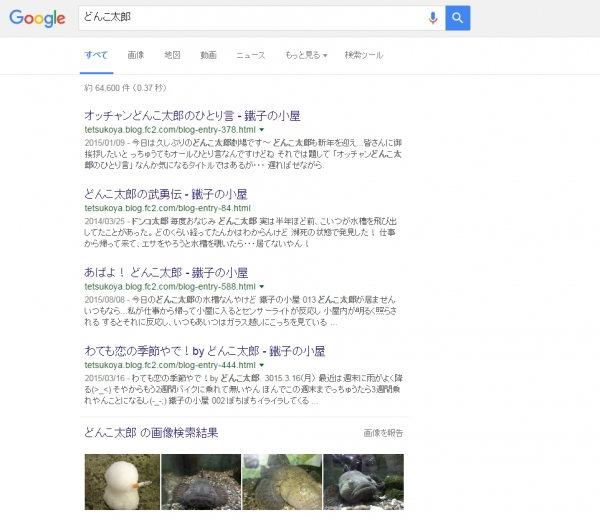 googleどんこ太郎