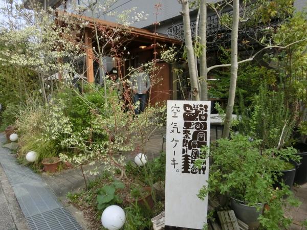 鐵子の小屋160409 063