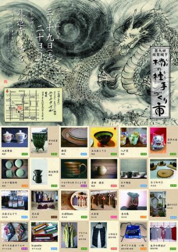 kusunomori_9th_omote_convert_20160317231534.jpg