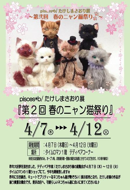 CAT_20160404124009327.jpg