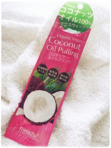 うがい ココナッツ オイル