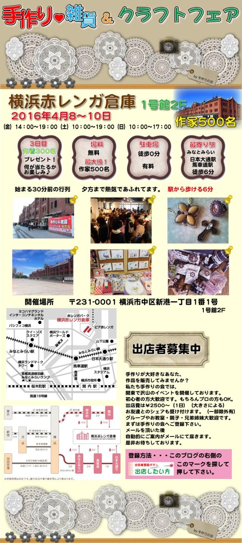 赤レンガ倉庫イベント