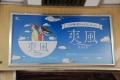 阪急-20160406