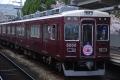 阪急-5000神戸市内高架線開通80周年-2
