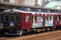 阪急-7117爽風ラッピング-5