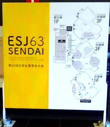 日本生態学会第63回大会1