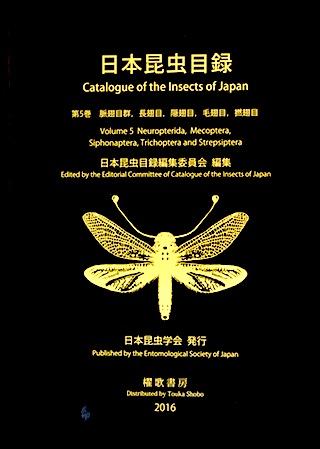 日本昆虫目録第5巻