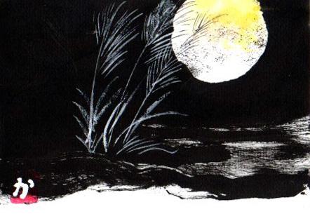 すすき満月