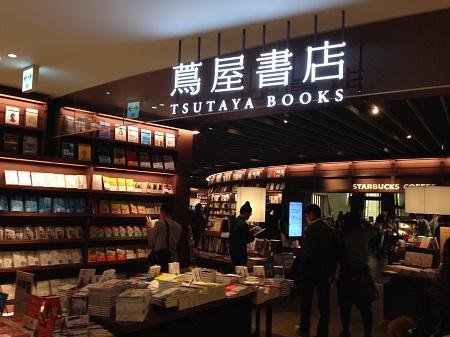 東郷ユウヤがお勧めする大型書店&カフェ-蔦屋&スターバックス-1