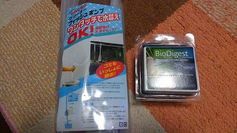 水槽用品購入20160320