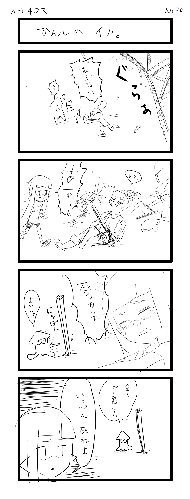 イカ4コマ 瀕死のイカ