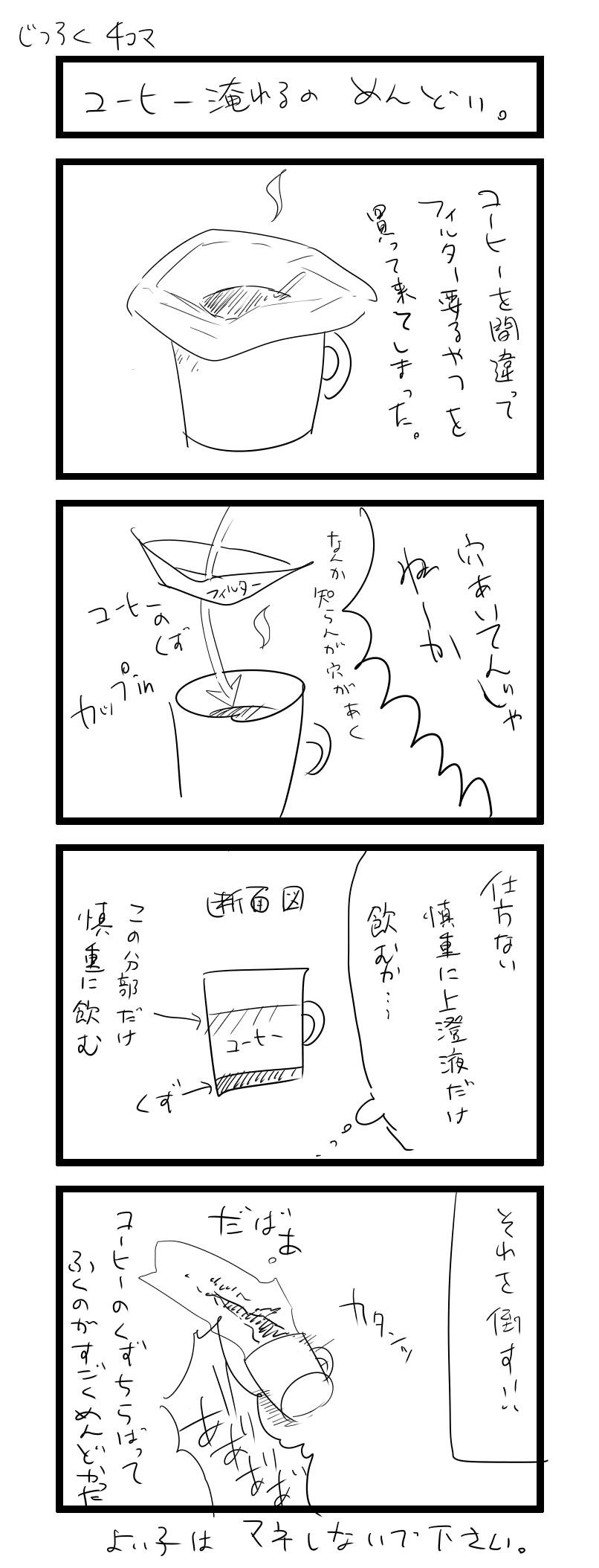 実録4コマ コーヒー失敗