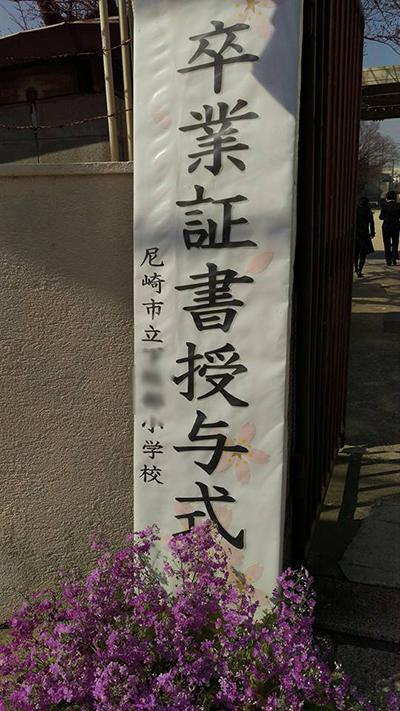 SOTUGYO-20160324.jpg