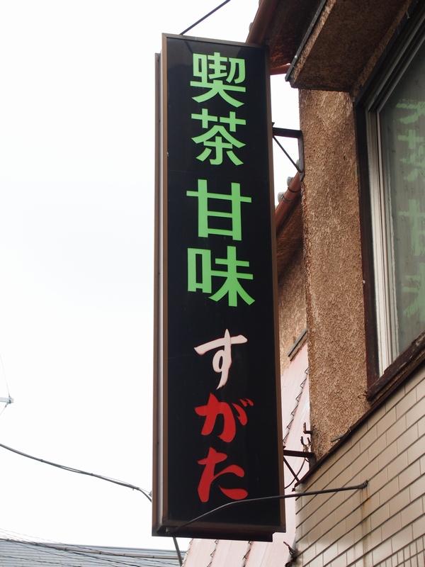 松江 すがた