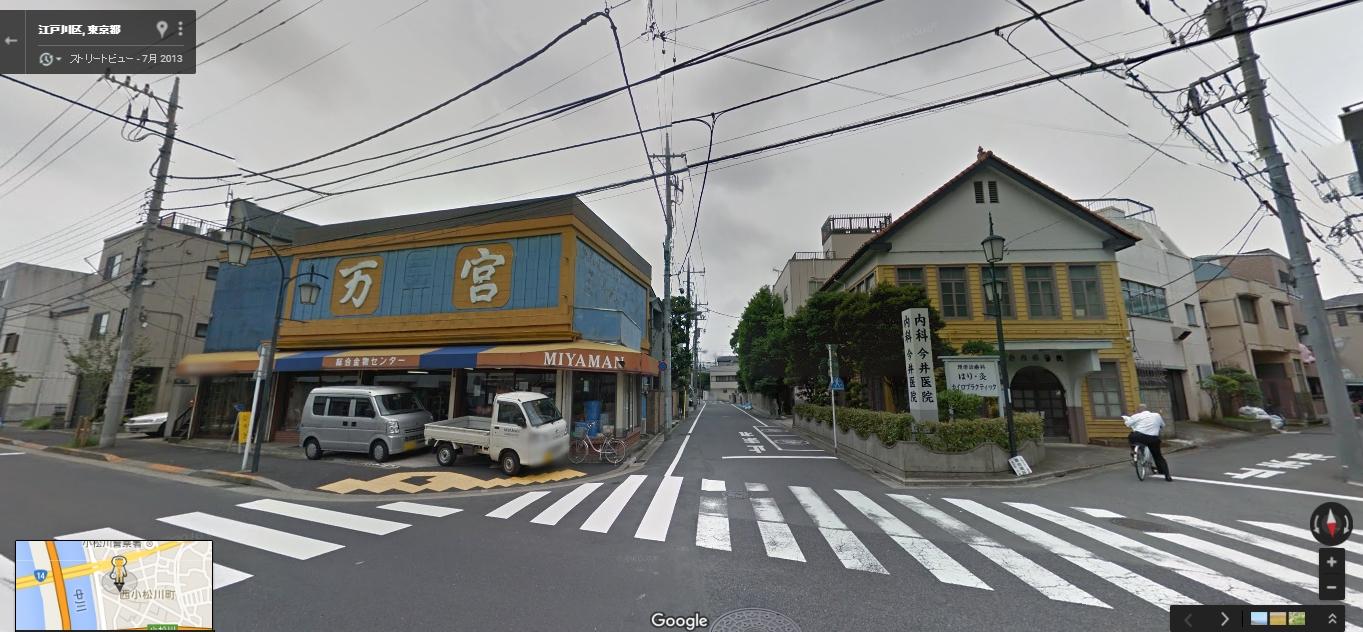 今井医院(2013年7月)