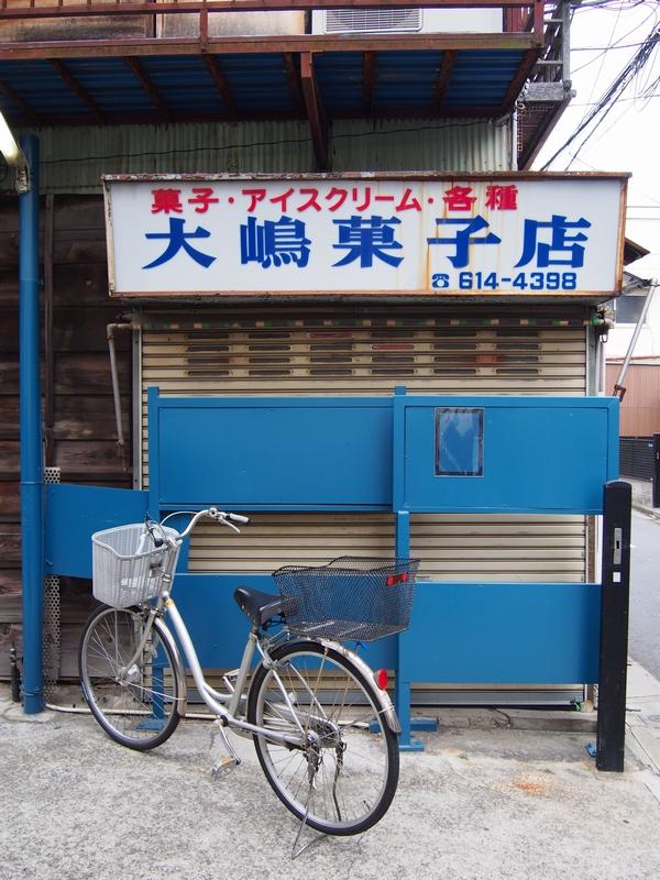 大嶋菓子店