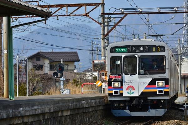 2016年3月30日 上田電鉄別所線 下之郷 1000系1003編成
