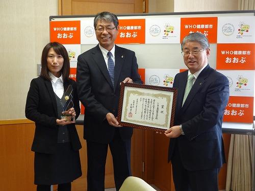大府市長さんより表彰状を頂きました。