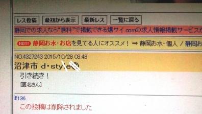 爆サイ2ちゃんによる静岡県沼津市お水のキャバクラd-style沼津の掲示板を写真