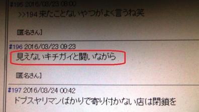 爆サイ2ちゃんによる静岡県沼津市お水のキャバクラd-style沼津の掲示板で客の俺をスタッフに侮辱された写真