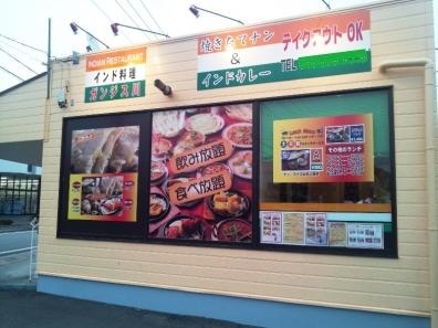 長泉町に出来たインドカレー専門店の外観写真