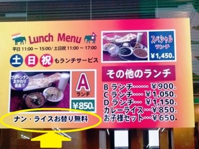 長泉町に出来たインドカレー専門店でうれしいのはナン・ライスお替わり無料の看板写真