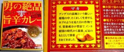 男の絶品甘辛カレーでマカ入り滋養強壮精力剤強化レトルトカレーのおもしろ写真