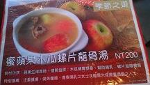 季節限定 蜜蘋果木瓜螺片龍骨湯
